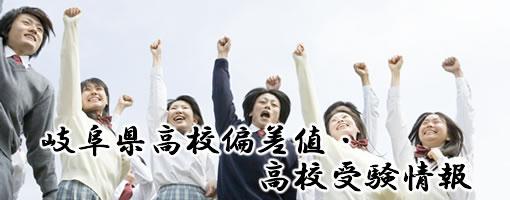岐阜県の高校偏差値ランク・受験情報です。岐阜県の公立高校偏差値、私立高校偏差値ごとに高校をご紹介致します。岐阜県の高校受験生にとってのお役立ちサイト。