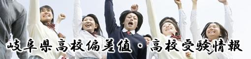 岐阜県の高校受験・高校偏差値ランク表です。岐阜県の高校偏差値、高校受験情報を高校ごとにご紹介致します。